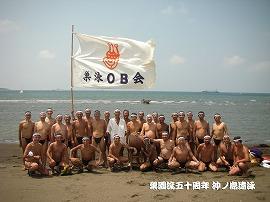 B-1巣沖の島遠泳記念