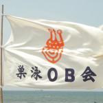 巣園OB会 旗